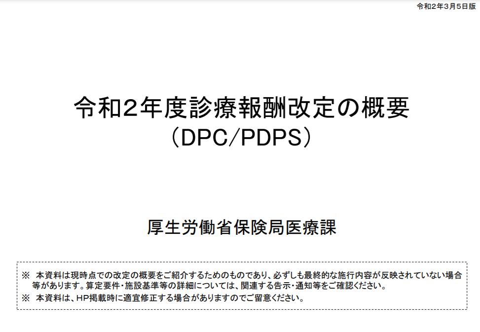 06 令和2年度診療報酬改定の概要(DPC/PDPS)