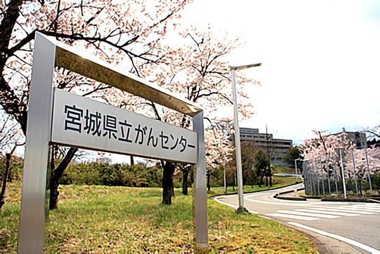 宮城県立がんセンター