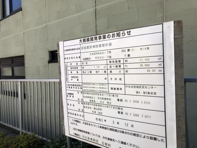 東京都杉並区 河北総合病院の建替計画がいよいよスタート